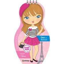 Пътешествие по света: Ема от Франция (Mini Miki)