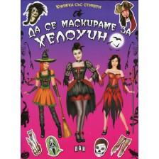 Да се маскираме на Хелоуин. Книжка със стикери