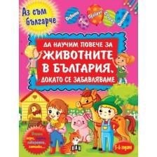 Да научим повече за животните в България, докато се забавляваме