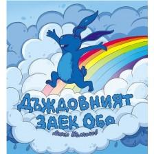 Дъждовният заек Обо -1