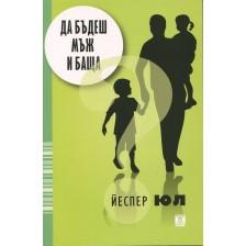 Да бъдеш мъж и баща (второ издание)