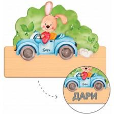 Детска дървена табела Haba - Зайче,  име с български букви -1