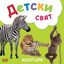 Детски свят: Зоопарк