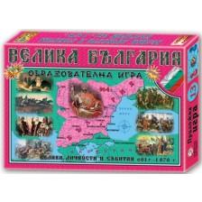 Детска образователна игра - Велика България -1