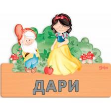 Детска дървена табела Haba - Снежанка, име с български букви -1
