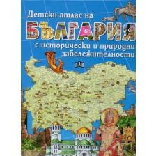 Детски атлас на България с исторически и природни забележителности