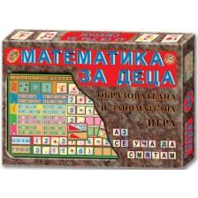 Детска игра - Математика за деца -1