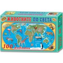 Детска игра - Животните по света -1