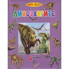 Динозаврите (книга-пъзел)
