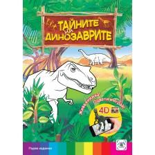Тайните на динозаврите (3D живи книжки)