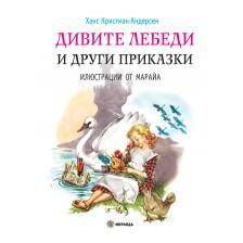 Дивите лебеди и други приказки (Миранда)
