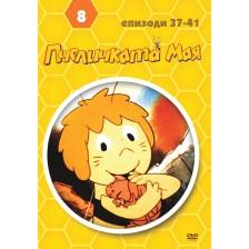 Пчеличката Мая - диск 8 (DVD) -1