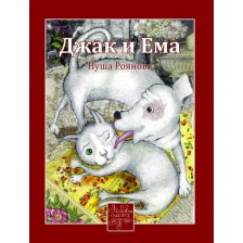 Джак и Ема