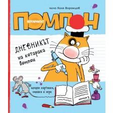 Дневникът на котарака Помпон