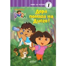 Дора Изследователката: Дора помага на Диего - ниво за четене 1