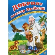 Добрият доктор Ох-Боли