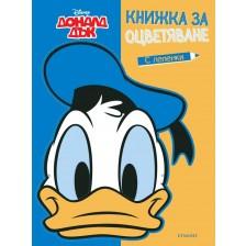 Доналд Дък: Книжка за оцветяване и маска