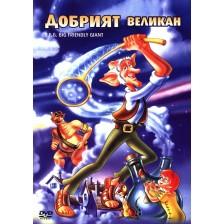 Добрият Великан (DVD) -1