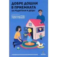 Добре дошли в приемната за родители и деца -1