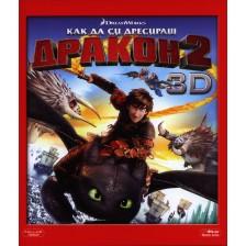 Как да си дресираш дракон 2 - 3D и 2D (Blu-Ray)