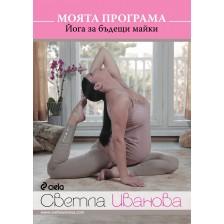 Моята програма: Йога за бъдещи майки (DVD) -1