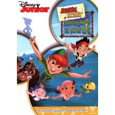 Джейк и пиратите от Невърленд: Завръщането на Питър Пан! (DVD)