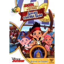 Джейк и пиратите от Невърленд 3 : Джейк спасява Бъки (DVD) -1