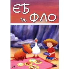 Еб и Фло (DVD)