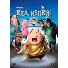 Ела, изпей! (DVD)