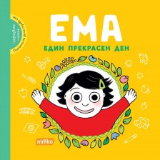 Ема - Един прекрасен ден