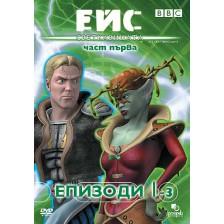 Ейс Светкавицата - Епизоди 1-3 (DVD)