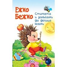 Ежко Бежко: Книжка-хармоника