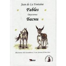Fables / Басни -1