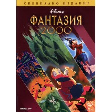 Фантазия 2000 - Специално издание (DVD)