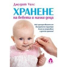 Хранене на бебета и малки деца (Вдъхновения)