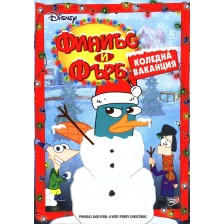 Финиъс и Фърб: Коледна ваканция (DVD)