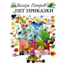 Пет приказки (ИК Захарий Стоянов)