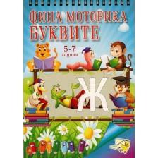 Фина Моторика. Буквите (5 - 7 години)