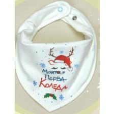 Бебешки лигавник-бандана For Babies - Моята първа Коледа -1