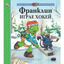 Франклин играе хокей
