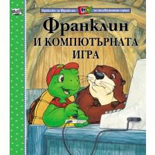 Франклин и компютърната игра