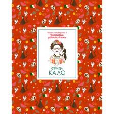 Кратки пътеводители в биографии забележителни: Фрида Кало
