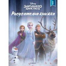 Замръзналото кралство 2: Рисувателна книжка 2