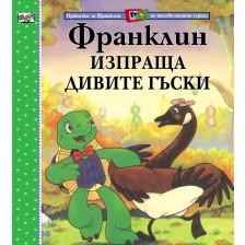 Франклин изпраща дивите гъски