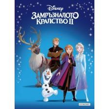Приказна колекция: Замръзналото кралство 2