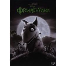Франкенуини (DVD)