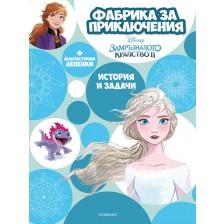 Замръзналото кралство 2: Фабрика за приключения