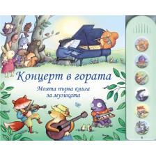 Концерт в гората: Моята първа книга за музиката