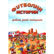 Футболни истории: Дивият запад (DVD)