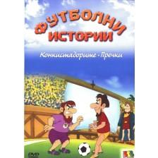 Футболни истории: Конкистадорите (DVD)